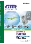 IPMギアモータ 高効率GTR.ecoシリーズ 位置制御/速度制御タイプ(0.1kW~2.2kW)