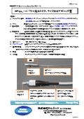 HP-pc_ハイパワー光コネクタ マイクロエアギャップ型