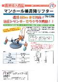 マンホール蓋昇降リフター【レンタル・販売】