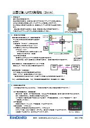 災害に強いLPガス発電機(3kVA) 表紙画像