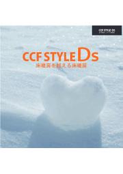 温風床暖房システム『CCF STYLE DS』 表紙画像