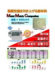 装置性能を変える 複合材料MMC 表紙画像