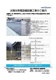 設置工事サービス 太陽光発電設備設置工事 表紙画像
