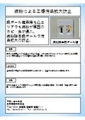 【導入事例】紙粉による工場汚染拡大防止 カタログ 表紙画像