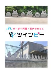 エヌビーシー(株) ツインピー(デザイン侵入防止) カタログ 表紙画像