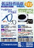 耐低温仕様製品『フッ素バンドETタイプ/コイルチューブ』