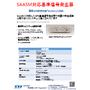 SSI製品紹介_SAASM対応.jpg