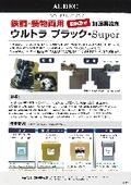 鉄鋼用黒染剤|ウルトラブラック Super