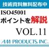 ISO45001表紙画像11.jpg