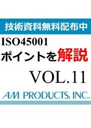 【※技術資料無料配布中】ISO45001 わかりにくい用語の解説をしたハンドブックです 表紙画像