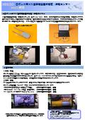 ロボット向け小型静電容量式感圧・触覚センサー 製品パンフ
