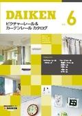 株式会社ダイケン ピクチャーレール&カーテンレール Vol.6 カタログ 表紙画像