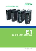 E1シリーズドライバカタログ 表紙画像