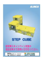 ステップキューブ  樹脂製軽作業台 表紙画像