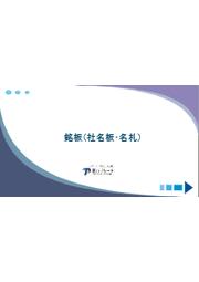 【製品事例】銘板(社名板・名札) 表紙画像