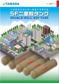 地下タンク『SF二重殻タンク』