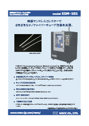 エレクトロスピニング装置『ESM-101』 表紙画像