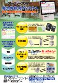 宿泊施設向けPOSシステム『スーパースター』