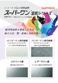 スーパーワン(シリコンアクリル樹脂塗料)意匠