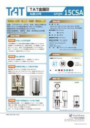 タート金属印 丸型15号 GFQM-15CSA 表紙画像