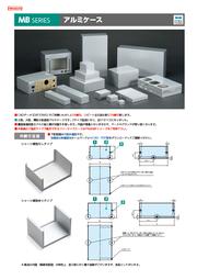 低価格型 板金アルミケース MBシリーズ 表紙画像