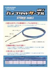 ケーブル『600V ハイブリッド CVT』 表紙画像