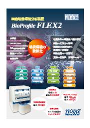 細胞培養環境自動分析装置BioProfile FLEX2 イメージ付きフライヤー 表紙画像