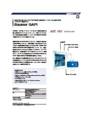ソフトウェア開発キット『Baumer GAPI』 表紙画像