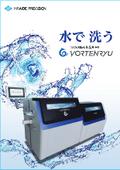 【無償洗浄テスト実施中】「水で洗う」洗浄機