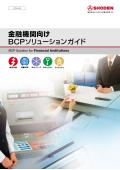 金融機関向けBCPソリューションガイド0910 表紙画像
