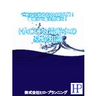 ゼロから始めるHACCP入門!HACCP&電解水の基礎知識! 表紙画像