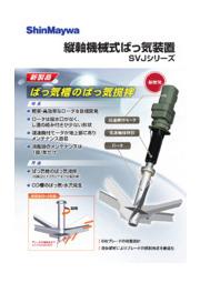 縦軸機械式ばっ気装置SVJシリーズ 表紙画像