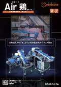 鶏肉袋自動開封・脱水機『Air 鶏(エアーケイ)』 表紙画像