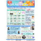 HSPニュース 33号 表紙画像