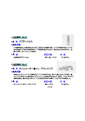チューブフォーミング加工事例集(2) 表紙画像