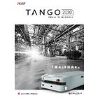 お手持ちの台車を改造なしでスマートに搬送『TANGO2020』 表紙画像