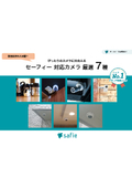 【資料】セーフィー対応カメラ厳選7種 表紙画像
