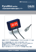 【PyroMini】小型高性能赤外線温度センサー