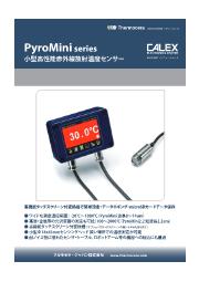 【PyroMini】小型高性能赤外線温度センサー 表紙画像