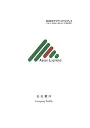 株式会社アジアンエクスプレス 会社案内 表紙画像