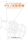 マキノ式粉砕機 DDシリーズ 表紙画像