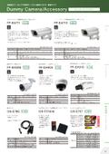 【防犯カメラ】防犯・監視カメラ周辺機器『ダミーカメラ』 表紙画像