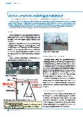 技術広報誌「i-net」 vol.58:3Dスキャナを活用した港湾施設の補修設計