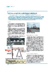 技術広報誌「i-net」 vol.58:3Dスキャナを活用した港湾施設の補修設計 表紙画像