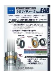 竪型攪拌機上部シールに!ドライコンタクト(ランニング)メカニカルシール【ケミマイティー2 日本ピラー工業/type EAB】 表紙画像