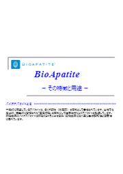 【資料】バイオアパタイト-その特長と用途- 表紙画像