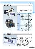摩擦測定機 カタログ 表紙画像