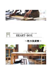 HEART-BOX 製作実績集 表紙画像