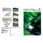 リサイクル型緑化工法『オールグリーニング工法』 表紙画像