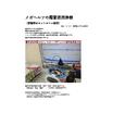 メガヘルツの超音波洗浄器(音響流のコントロール技術) 表紙画像